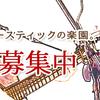 ライブイベント【アコギDAY】開催決定!!