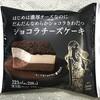 【ファミマ】ベイク&レアの2層仕立ての「ショコラチーズケーキ」