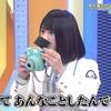 渡邉美穂、春日さんどうしてあんなことしたんですか?w