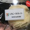祝関西初上陸 セブンイレブン しろもこ~ミルクムース~ 食べてみました