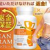 「リーンフレーム」は究極のサプリ!ダイエットしながら筋肉も引き締め、理想の体型へと導く!