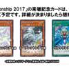 WCS2017の来場特典カードは他のキャンペーンでもゲットできる!?とんでもない価格にはならないかも!?