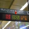 牛浜駅線路切り替え工事に伴う行先変更