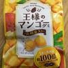 王様のマンゴーグミ 春日井製菓