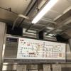 少しずつ増えてきた大阪メトロの運賃表です!