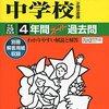 【埼玉県私立中高一貫校文化祭情報】明日10/29(土)、明後日10/30(日)は立教新座/大宮開成の文化祭が開催されます