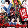 「TOO YOUNG TO DIE!若くして死ぬ」(2016)