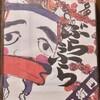 「博多ぶらぶら」アウトレット 福岡県古賀市鹿部