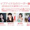 2/18高円寺パンディット「ライブアイドルのリーダー論4」お手伝いします。