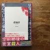 『豆腐の角に頭ぶつけて死んでしまえ事件』は倉知さんの世界観に浸れる最高の一冊でした。
