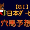 【GⅠ】日本ダービー 結果
