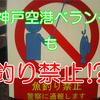 神戸空港ベランダも釣り禁止になるのか⁉️