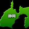 静岡県のデータ~製造業が強い〜