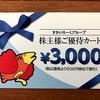 (株)すかいらーくホールディングスの株主優待