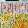 ☆キャンペーンのおしらせ☆
