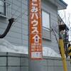 札幌 洋食 煮込みハウス