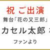 オリジナル立て札をワンランクアップ!【おすすめ無料フォント紹介〜インストール手順】