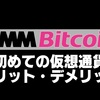 DMM Bitcoin【メリット・デメリット・まとめ】