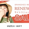 BRANSHES☆公式オンラインshopでポチ