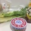 ツナ缶とセロリ