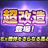 Sガンロワ【超改造について】