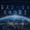 オンライン脱出ゲーム「宇宙ステーションからの脱出」を自作してみた!