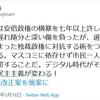 検察庁法改正見送りについて(1)  ~議会制民主主義の破壊~