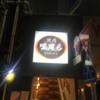 武蔵小山駅からちょっと遠いけど行く価値有り 独特な焼肉屋「鳴尾.b」(ナルオベー)でのシャトーブリアン