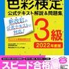 「色彩検定」受験のための試験対策本2022年度版