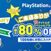 最大80%OFF!PS Storeが開店10周年セールを開催中!