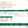 本日の株式トレード報告R3,07,21