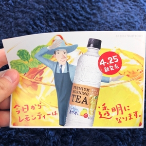 【透明なレモンティー?!】4/25に発売される「サントリー天然水 PREMIUM MORNING TEA レモン」レビュー