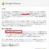 【恐怖】Googleアドセンスで違反通知が来た件について【対策】