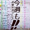 【AOIデイサービスセンター】最後まで諦めないこと!