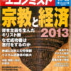週刊エコノミスト 2013年10月22日号 宗教と経済 2013/二兎を追った「8」の販売不振 ウィンドウズ8.1