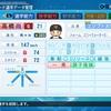 高橋尚成(巨人)【パワナンバー・パワプロ2020】