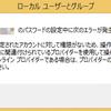 管理者権限なのに、ユーザのパスワード初期化ができないとき