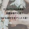 元TSUTAYA店員厳選!涙腺崩壊不可避!泣けるおすすめアニメ4選!