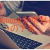 愛しのMacbookがご臨終寸前!?壊れる5つの予兆と買い替え時期・寿命についてのまとめ