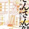 『さんさん録 : 2 (アクションコミックス) Kindle版』こうの史代 双葉社