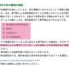 【解説】東京都感染拡大防止協力金の申し込み方!