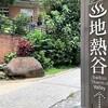 台湾に行ってきました♪北投(ベイトウ)温泉「地熱谷」&「瀧乃湯」