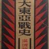 秘録大東亜戦史 2.満洲篇(下)