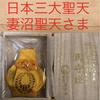 日本三大聖天 妻沼聖天 御開帳記念 限定御守り