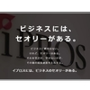 【説明会/日程準備中】「キーエンス発の日本&アジアNo.1マッチングサイト!合理的なカルチャーで圧倒的な成長を」㈱イプロス