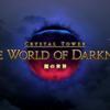【FF14】クリスタルタワーを分析してみた 闇の世界編