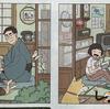 日経新聞AR「超ムズ」間違いさがし「懐かしの昭和編」をやってみました!今回もあと1つでギブアップ。
