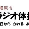 「ラジオ体操講習会」6月26日(土)開催!