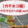 ウデマエXになりたい方へpart3【ガチホコ編】(スプラトゥーン2 X2700)