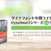 もう1ライセンスがもらえるダイナフォント年間ライセンス「DynaSmartシリーズ+1キャンペーン」が開催中。